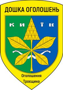 6d0c0a43bb056 ДОСКА ОБЪЯВЛЕНИЙ - Объявления Троещина, Киев, бесплатно, без регистрации